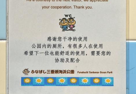 Funabashisanbanze804820161004