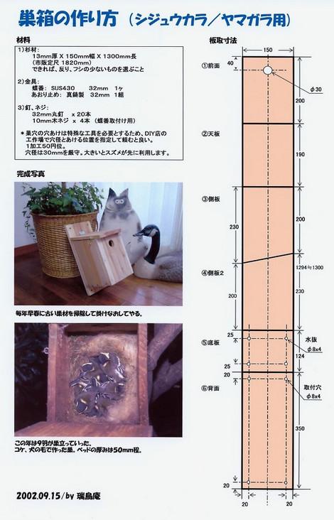 Subako_cutting_2
