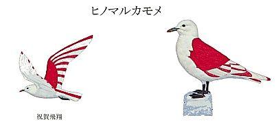 Hinomarukamome